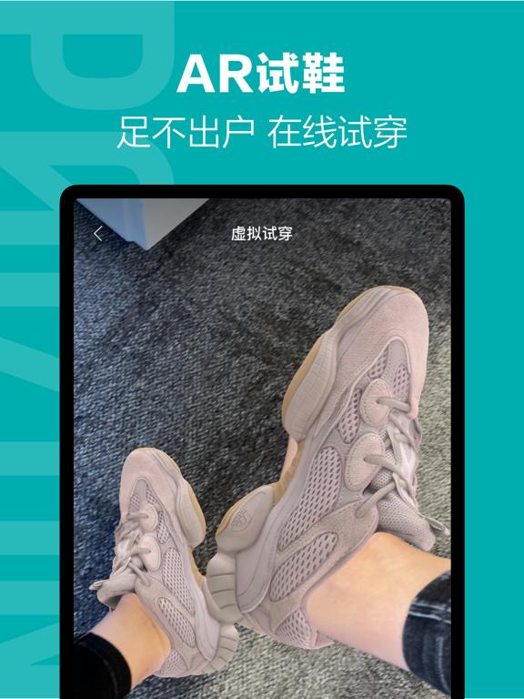 Screenshot #6 pour 得物(毒)-运动x潮流x好物