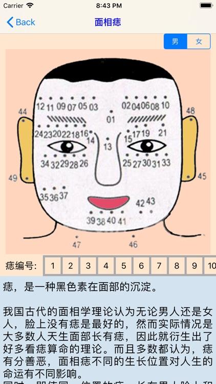 面相图解 screenshot-4