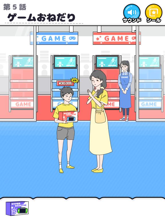 ラッキーボーイ -脱出ゲームのおすすめ画像3