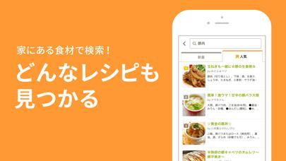 クックパッド -No.1料理レシピ検索アプリ Screenshot
