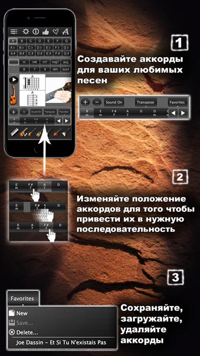 Маэстро Аккордов базовая апп скриншот программы 2