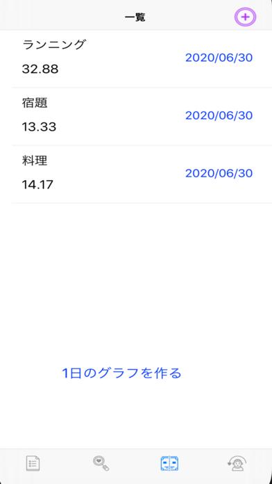 Cosmotimer screenshot 2