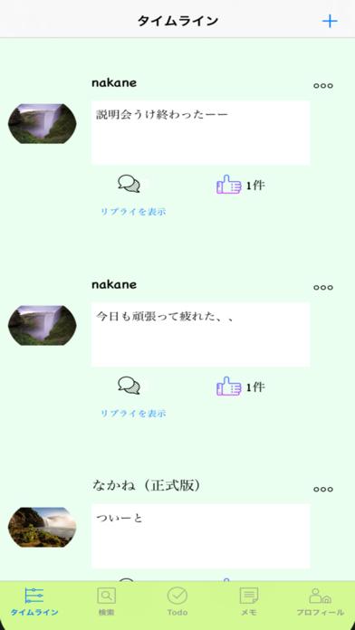 ShareTask! screenshot 1