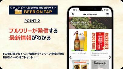 BEER ON TAP ビアオンタップ紹介画像2