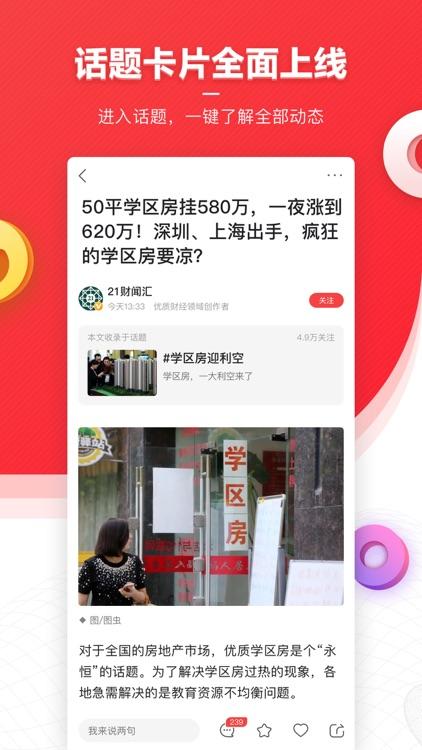 凤凰新闻-热点头条新闻抢先看 screenshot-3