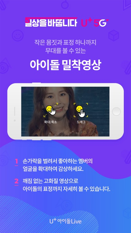 U+아이돌Live screenshot-5