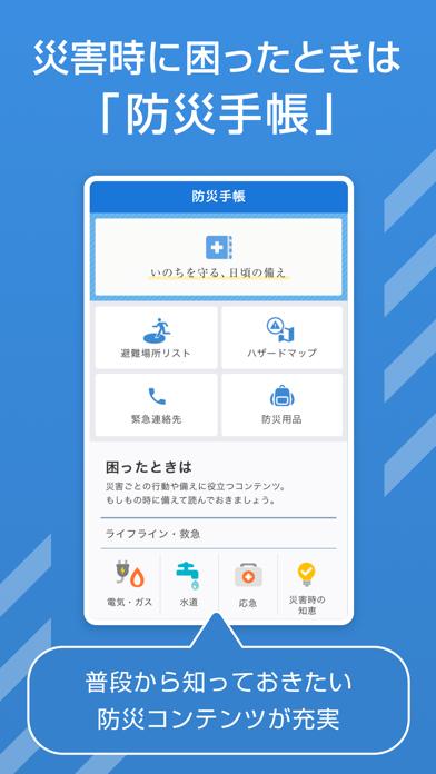 Yahoo!防災速報 ScreenShot6