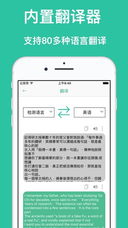 扫描翻译大师 - OCR文字识别和黑白文件扫描 screenshot-3