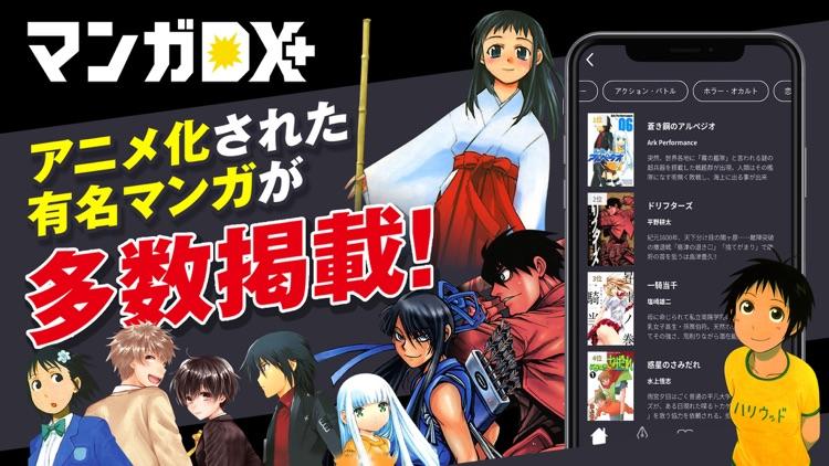 マンガDX+ 漫画が毎日読める漫画(マンガ)アプリ