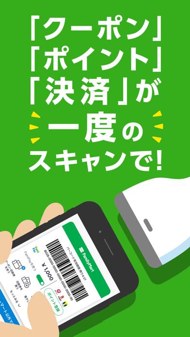ファミペイ-クーポン・ポイント・決済でお得にお買い物のおすすめ画像2