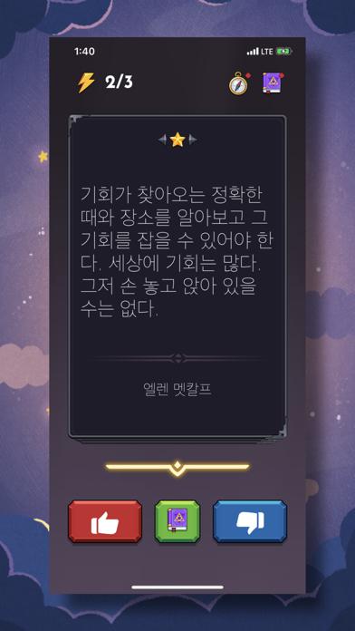 명언 카드 screenshot 1