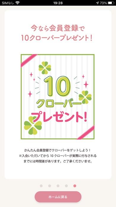 西松屋アプリのスクリーンショット5