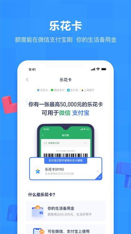 分期乐-手机贷款分期购物软件 screenshot-3