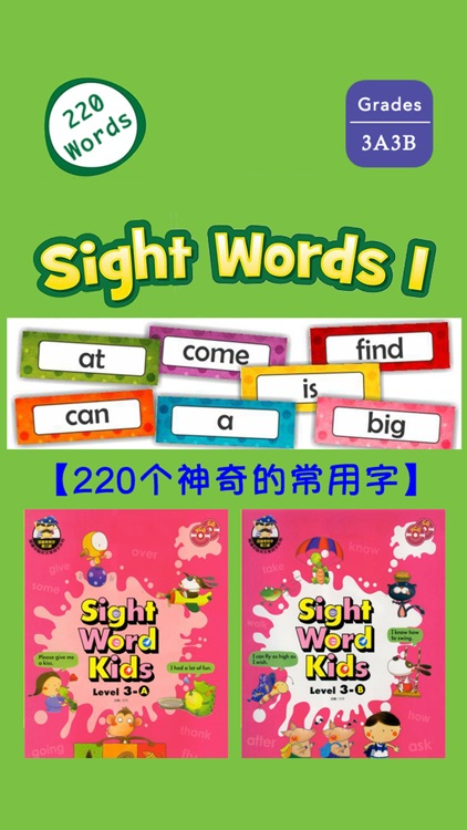 Sight Words 3A3B -220个神奇的常用字