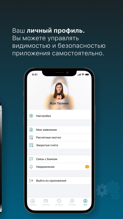 БПС-Сбербанк screenshot-4