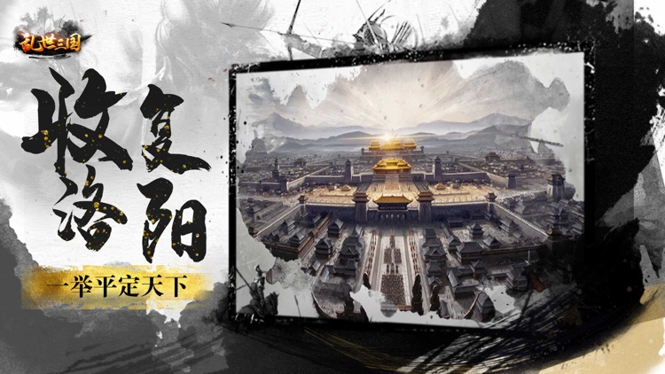乱世三国:横扫中原 screenshot-4