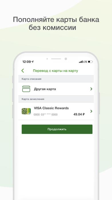 Мобильный банк, РоссельхозбанкСкриншоты 6