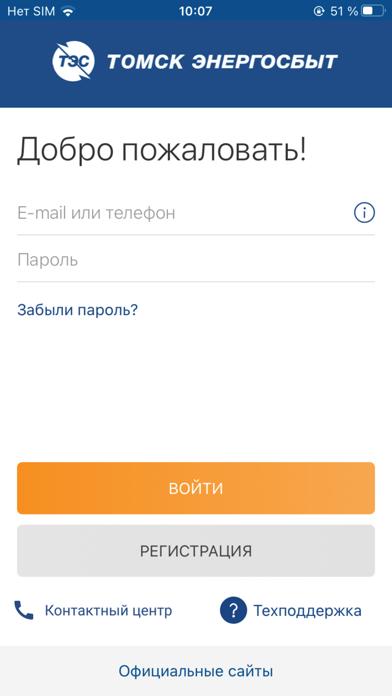 Мой ТомскэнергосбытСкриншоты 1