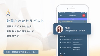 HOGUGU - 出張リラクゼーションアプリのスクリーンショット3