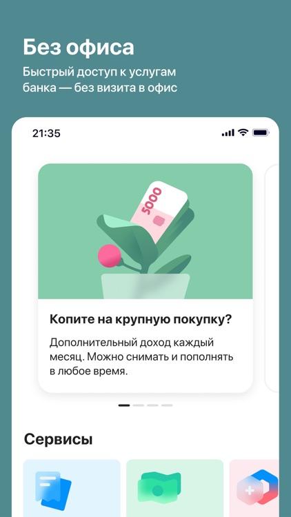 ВТБ Онлайн screenshot-5