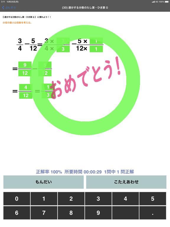 ぶんすう 算数計算「ぶんすうくん」のおすすめ画像2