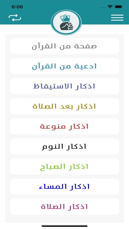 موعد الرواتب screenshot-3