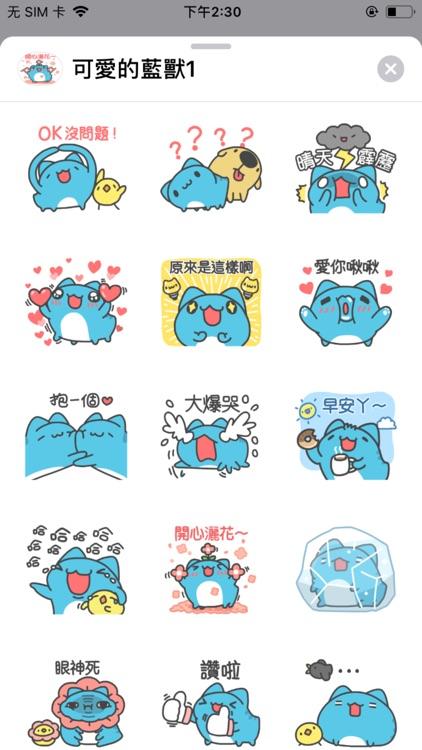 可愛的藍獸