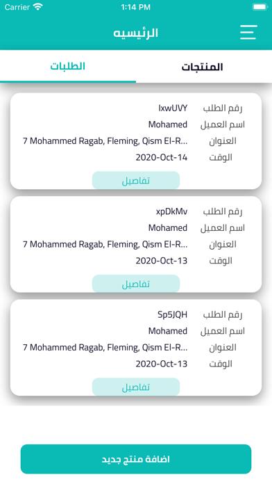 EqbelOperation Screenshot