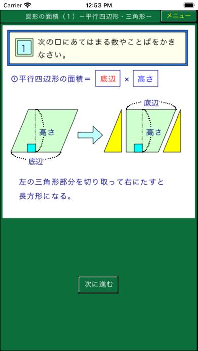 よくわかる算数小学5年(ダンケ)紹介画像3