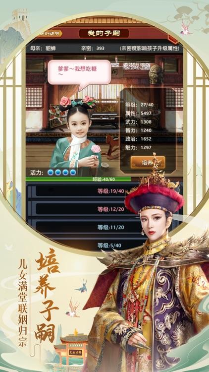 极品芝麻官 screenshot-4