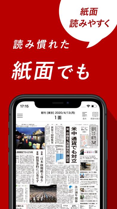 朝日新聞デジタル ScreenShot5