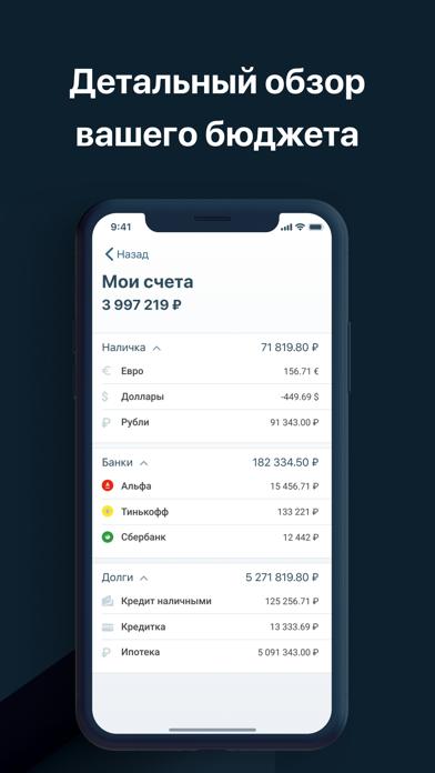 MoneyKeeper: учет расходовСкриншоты 3