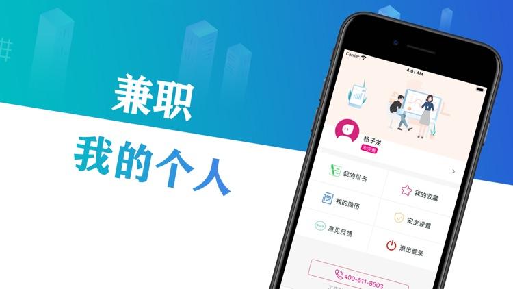千千兼职-实习兼职好帮手 screenshot-3