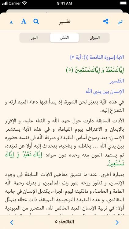 القرآن الهادي (اهل البيت) screenshot-3