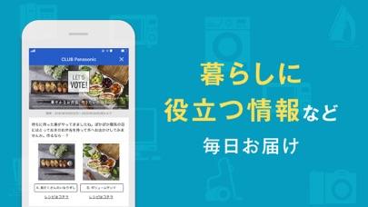 CLUB Panasonic (クラブパナソニック)のおすすめ画像5