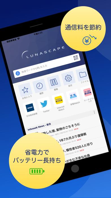 Lunascape ウェブ ブラウザのおすすめ画像3
