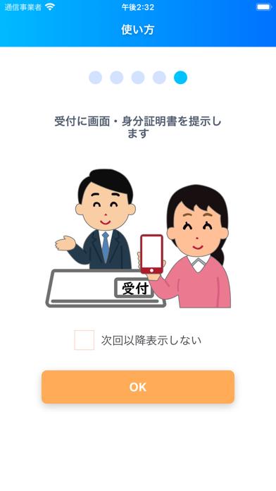 西武グループ福利厚生‐施設利用券のおすすめ画像6