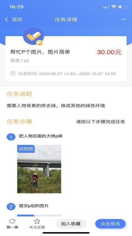 小任务-有酬网络任务众包平台 screenshot-4
