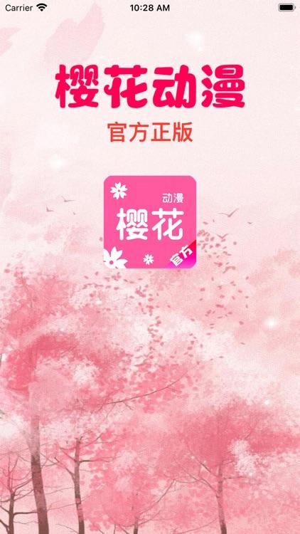 樱花动漫 screenshot-0