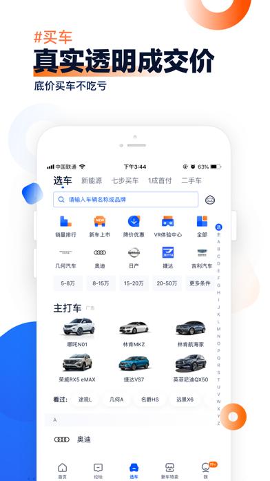汽车之家-4.3亿家人都在用的汽车App 用于PC