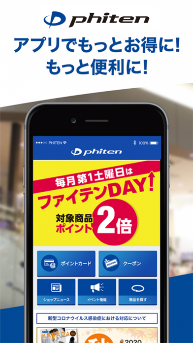 Phiten(ファイテン)公式アプリのおすすめ画像1