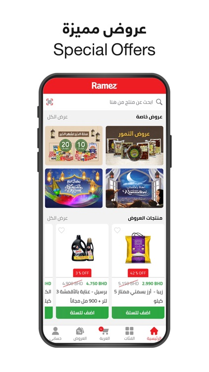 Ramez رامز screenshot-3