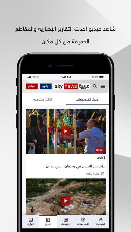 Sky News Arabiaسكاي نيوز عربية screenshot-6