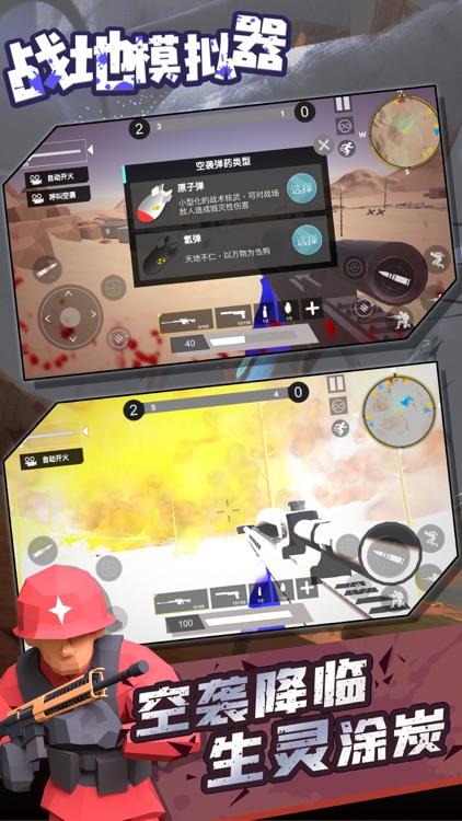 战地模拟器 screenshot-3