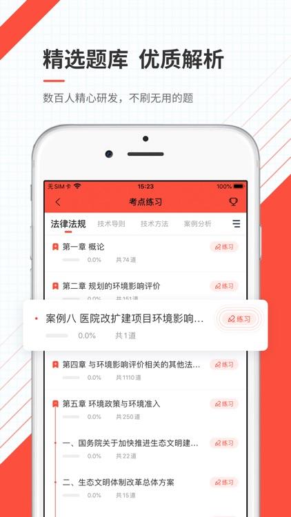 环境评价师准题库-环评师通关利器 screenshot-3