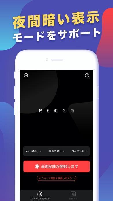 画面録画 - スクリーン 録画アプリのおすすめ画像10
