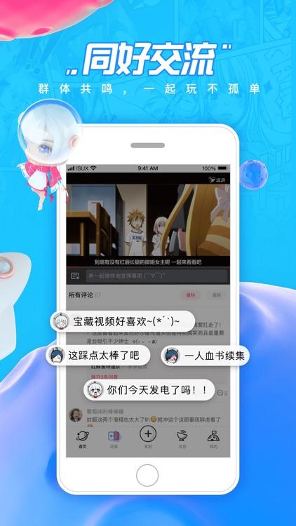 波洞-以热爱连接热爱 screenshot-4