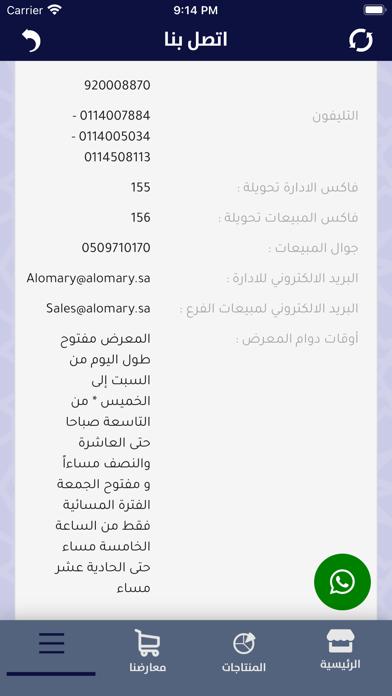 العُمري - AlOmaryلقطة شاشة4