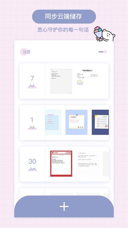 Toxx-可爱治愈的心情日记本·便签本·手帐 screenshot-4