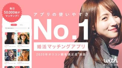 出会い with(ウィズ) 婚活・マッチングアプリ ScreenShot5